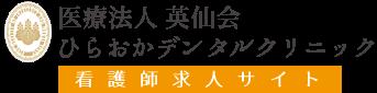 医療法人英仙会ひらおかデンタルクリニック|歯科衛生士求人サイト