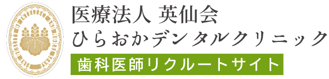 医療法人英仙会【歯科医師求人サイト】